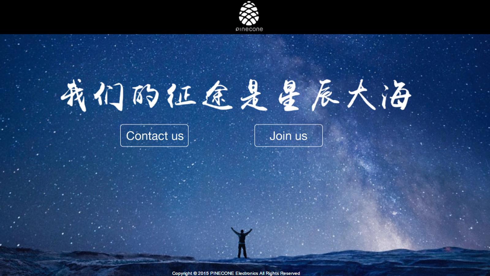 Xiaomi lançará seu próprio processador no dia 28 de fevereiro, o Pinecone